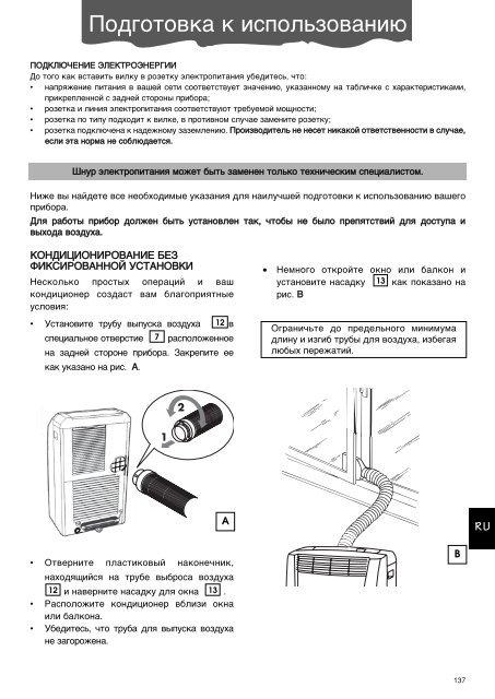 Обзор оконных, прецизионных и напольных кондиционеров Delonghi (Делонги) с отзывами