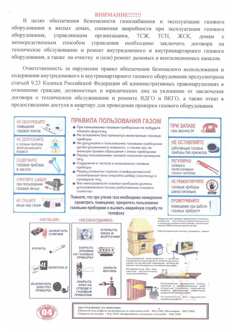 Проведение технического обслуживания газового оборудования
