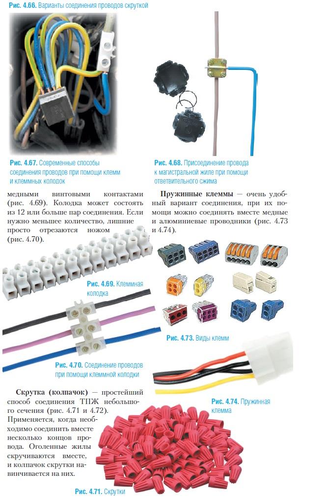 Как соединить провода с помощью зажимов — винтовые и прокалывающие