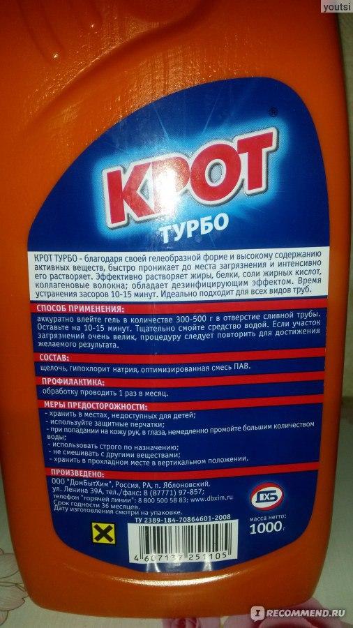 """Меры предосторожности при работе с чистящим средством для канализационных труб """"Крот"""""""