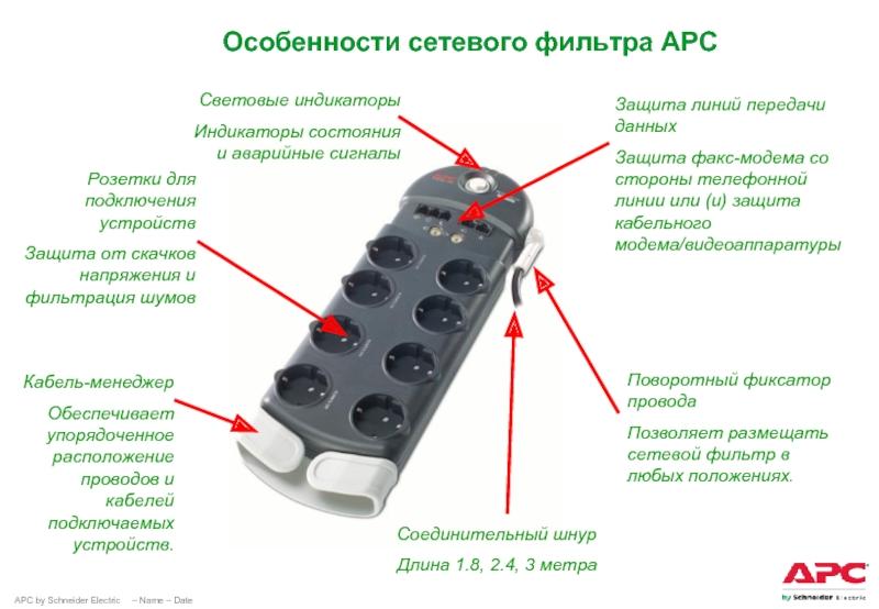Как выбрать сетевой фильтр с предохранителем от скачков напряжения