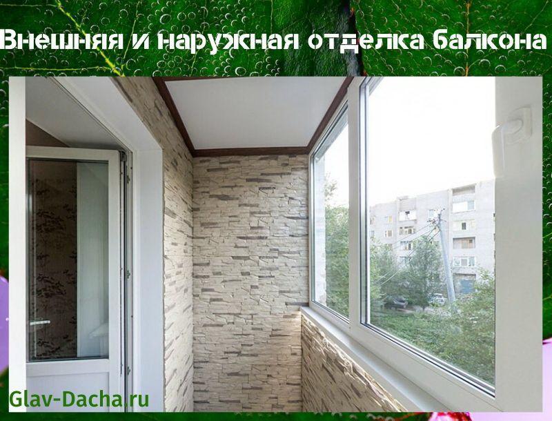 Чем лучше обшить балкон