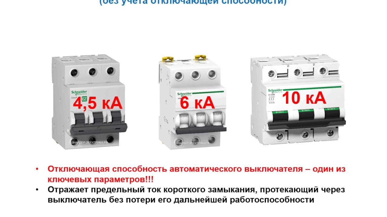 Как выбрать автоматический выключатель по отключающей способности