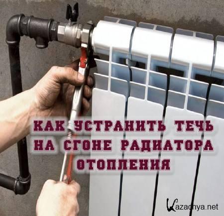 Способы устранения течи в радиаторах и трубах отопления