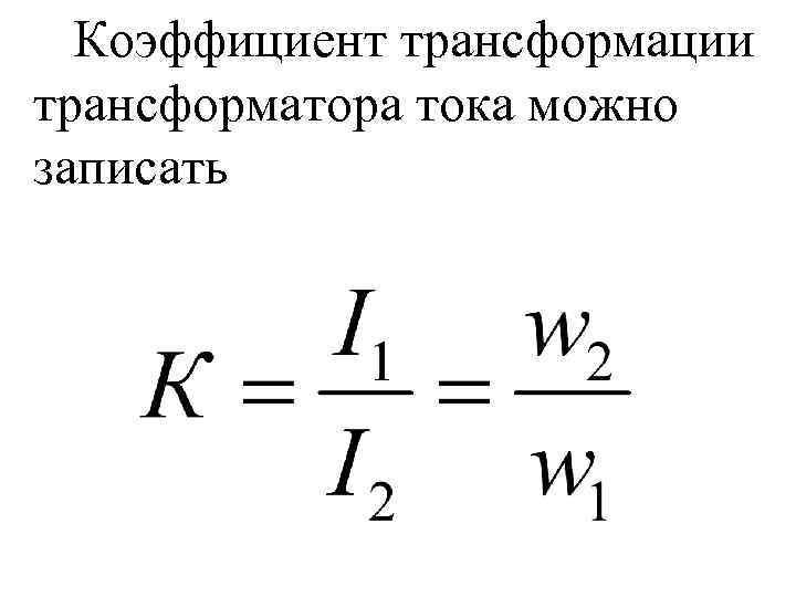 Определение коэффициента трансформации счетчика электроэнергии