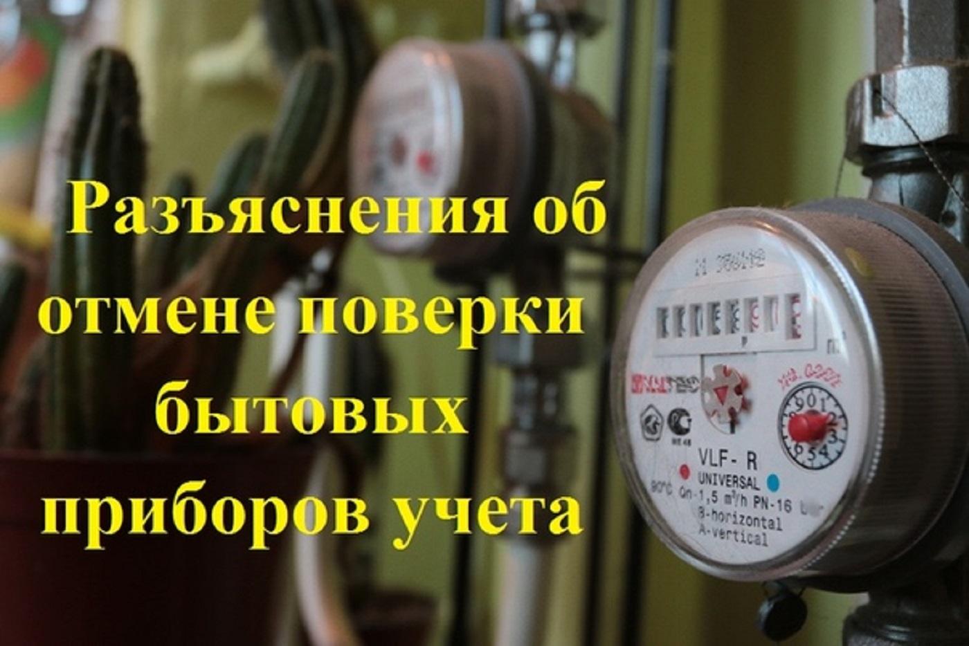 Порядок поверки электрических счетчиков — алгоритм и сроки поверки