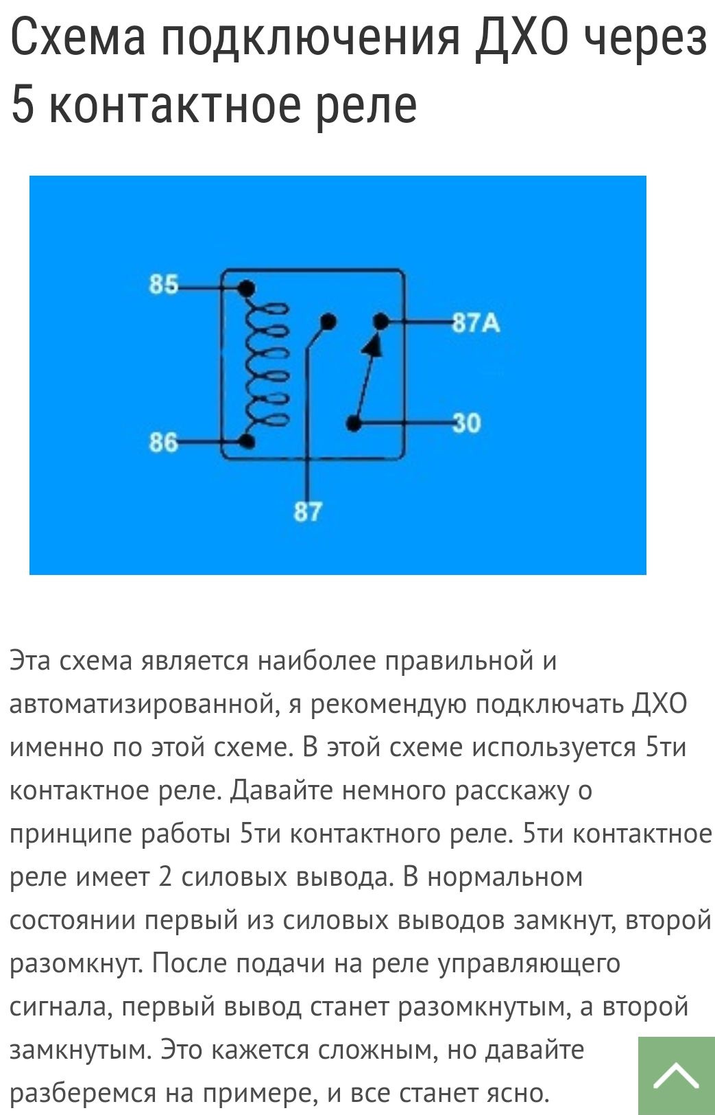Как подключить двух-, четырех- и пятиконтактное реле