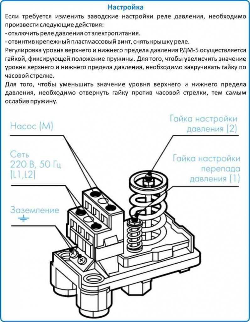 Регулировка насосной станции: регулировка давления своими руками