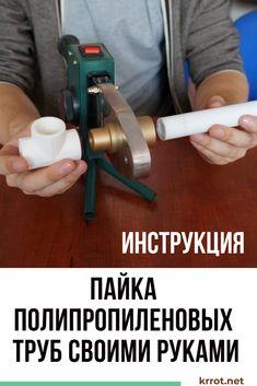 Пайка полипропиленовых труб инструкция и каких ошибок лучше не допускать