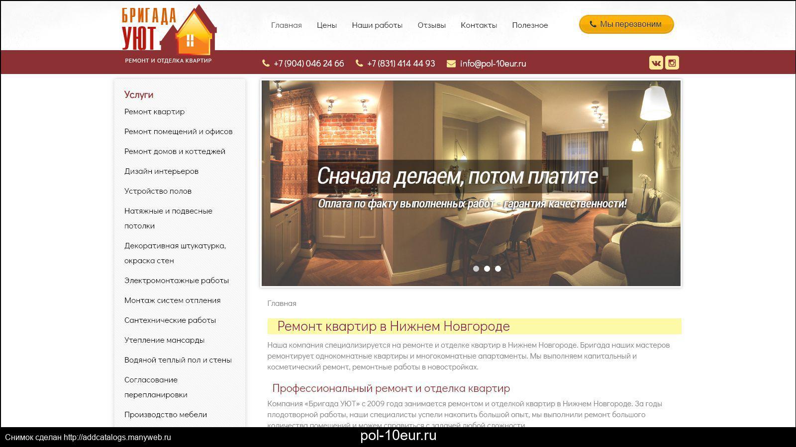 Рейтинг компаний по ремонту квартир в Нижнем Новгороде