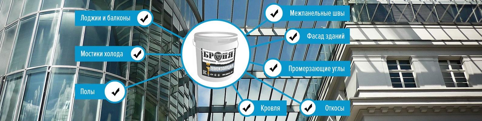 Почему стоит выбрать жидкую теплоизоляцию Броня