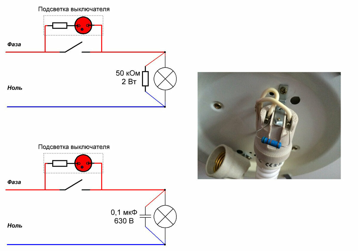 Почему мигает энергосберегающая лампа при выключенном свете