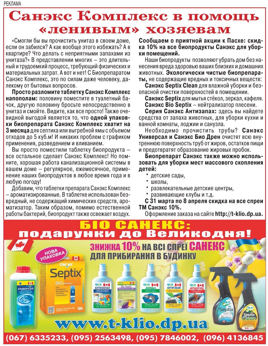 Меры предосторожности при использовании биопрепарата Санэкс