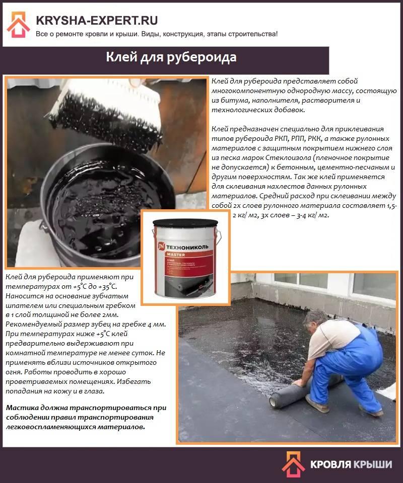Как правильно покрыть крышу рубероидом своими руками