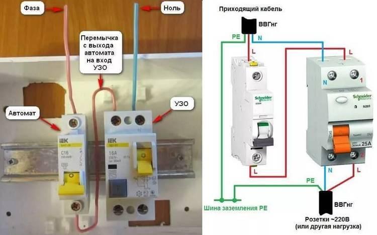 Как подключить УЗО без заземления в квартире — варианты схем подключения