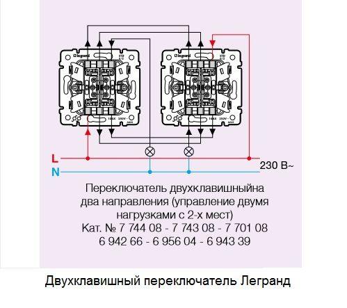 Порядок подключения выключателя Legrand с двумя клавишами