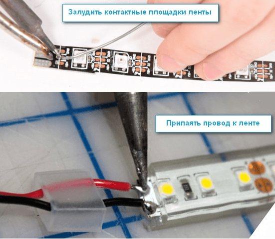 Как правильно спаять светодиодные ленты между собой