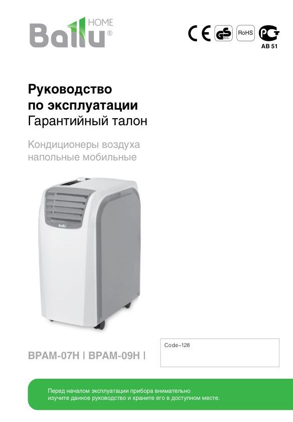 Мобильные напольные кондиционеры без воздуховода Kibor
