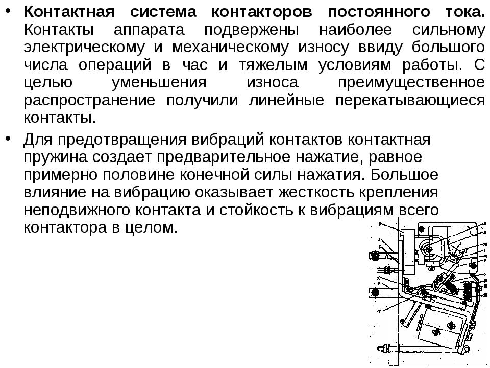 Устройство и принцип работы контакторов электрического тока
