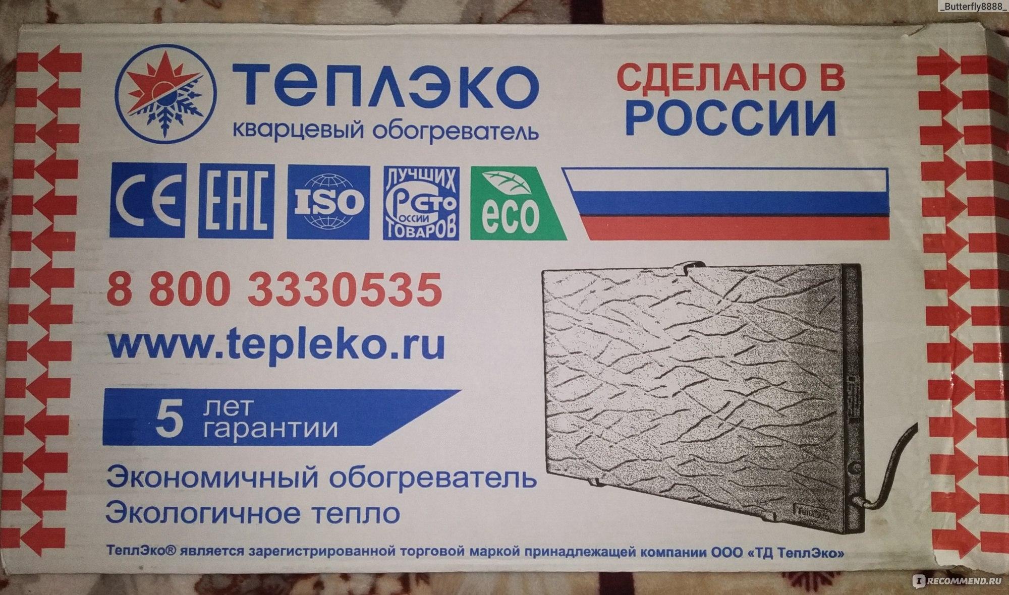 Принцип работы и использование обогревателей Теплэко