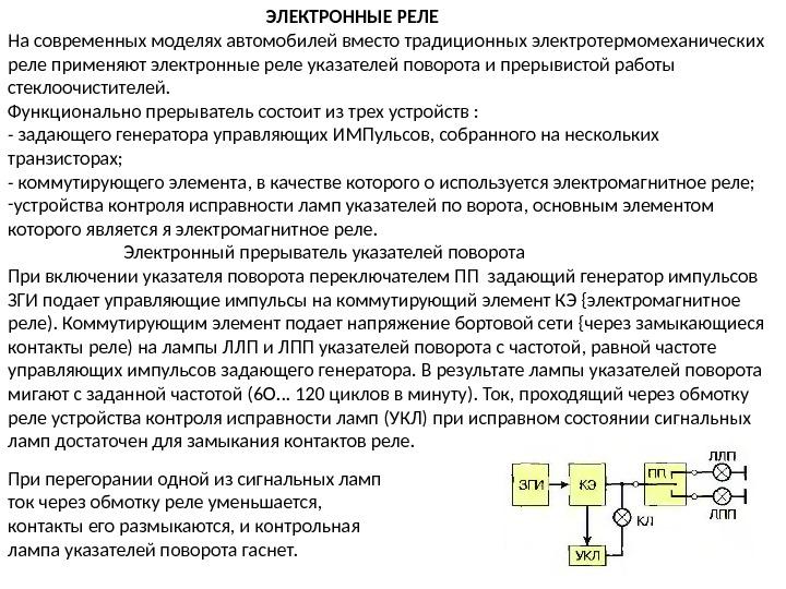 Принцип работы и схема токового реле