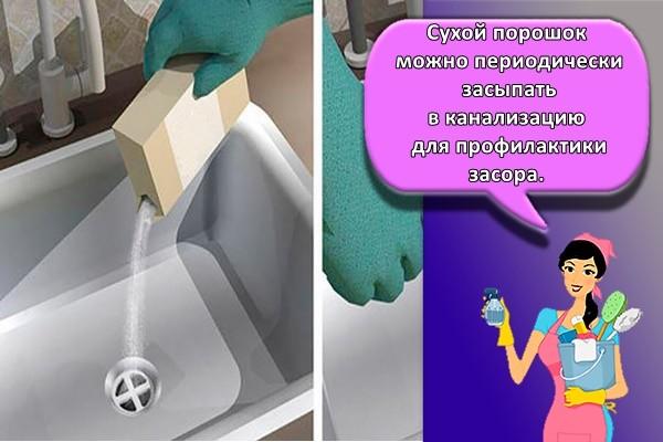 В каких пропорциях разводить каустическую соду для промывки канализационных труб
