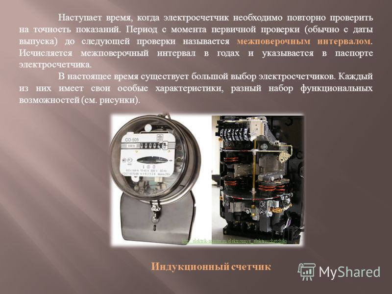 Модификации и технические характеристики счетчиков электроэнергии «Энергомера»