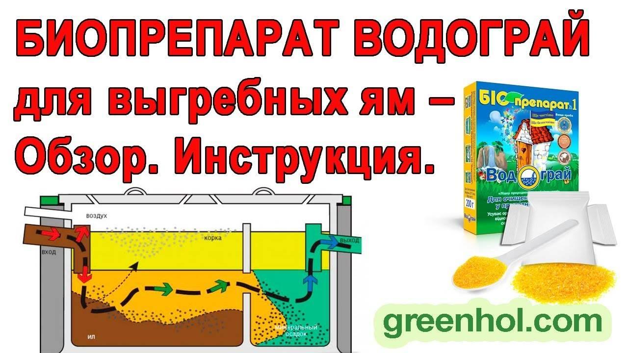 Биопрепараты для очистки выгребной ямы