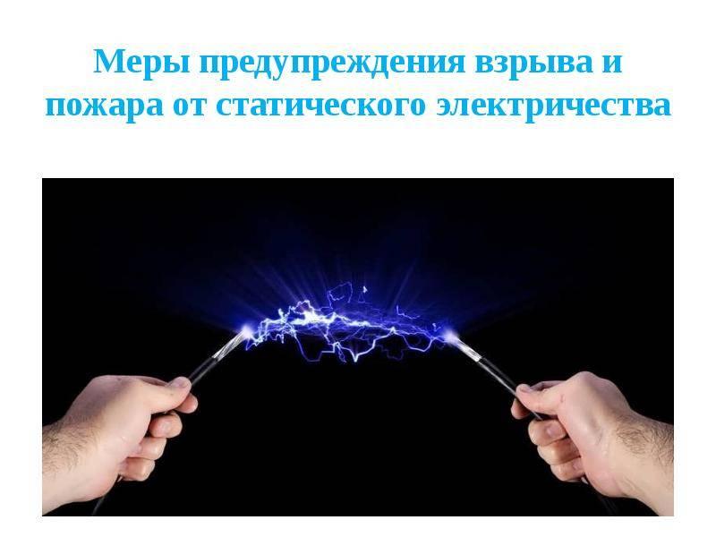 Что такое статическое электричество и как от него защититься