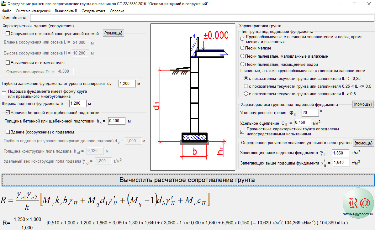 Как правильно рассчитать нагрузку на фундамент