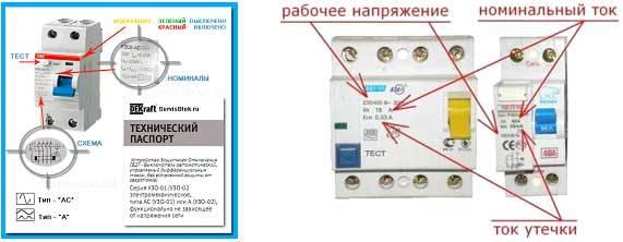 Как выбрать вводной автомат для квартиры и частного дома