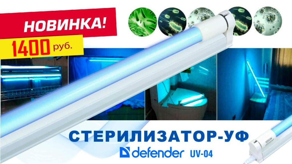 Сплит-система с ультрафиолетовой лампой для очищения воздуха
