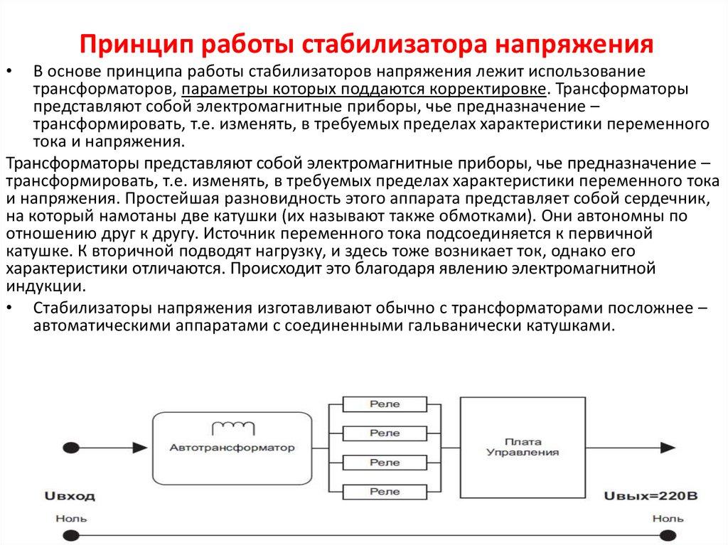 Феррорезонансный стабилизатор напряжения: достоинства и недостатки
