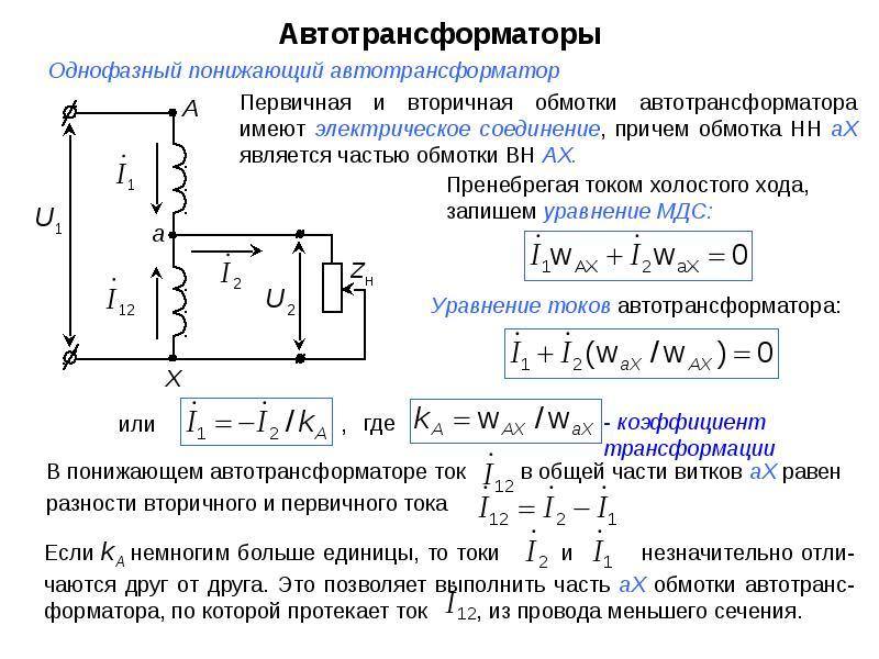 Устройство и принцип работы однофазного трансформатора