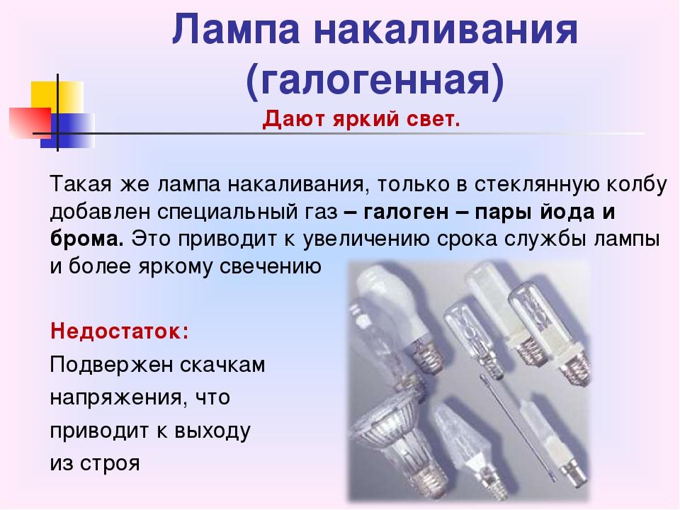 Принцип работы и порядок установки беспроводных светильников