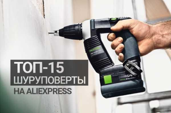 Рейтинг лучших штроборезов для стен с AliExpress