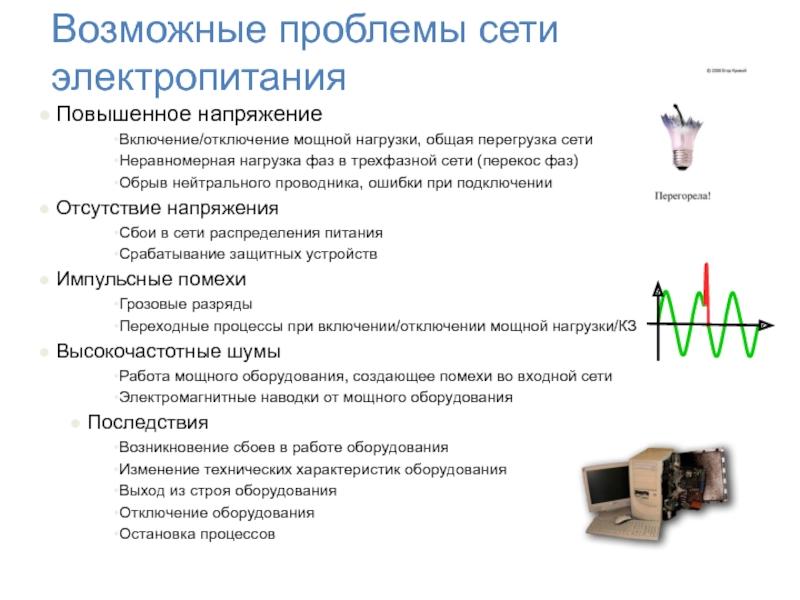 Что делать при скачках напряжения в электросети квартиры и дома
