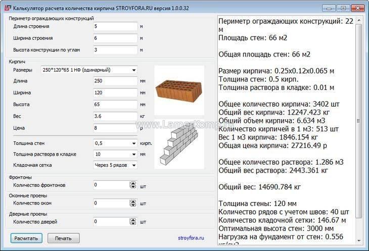 Калькулятор расчета нагрузки на пол от обложенной кирпичом металлической печи