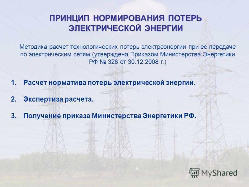 Расчет потерь электроэнергии в электросетях