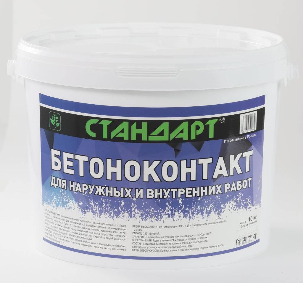 Грунтовка «Бетоноконтакт» — что такое и для чего нужна