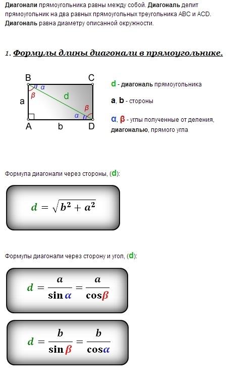 Как правильно измерить диагональ фундамента