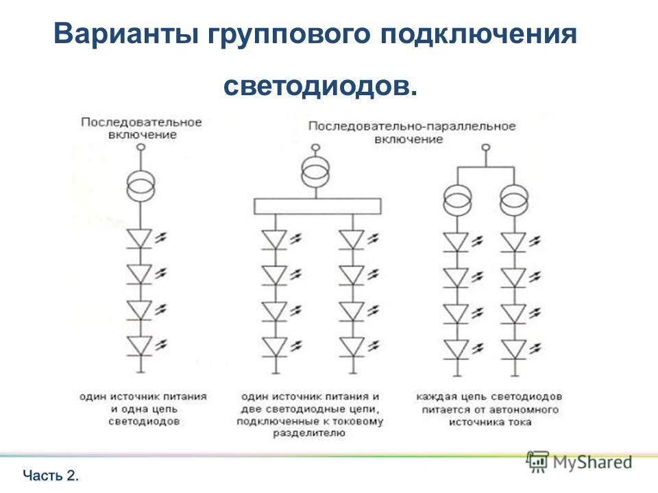 Как лучше подключить лампочки последовательно или параллельно