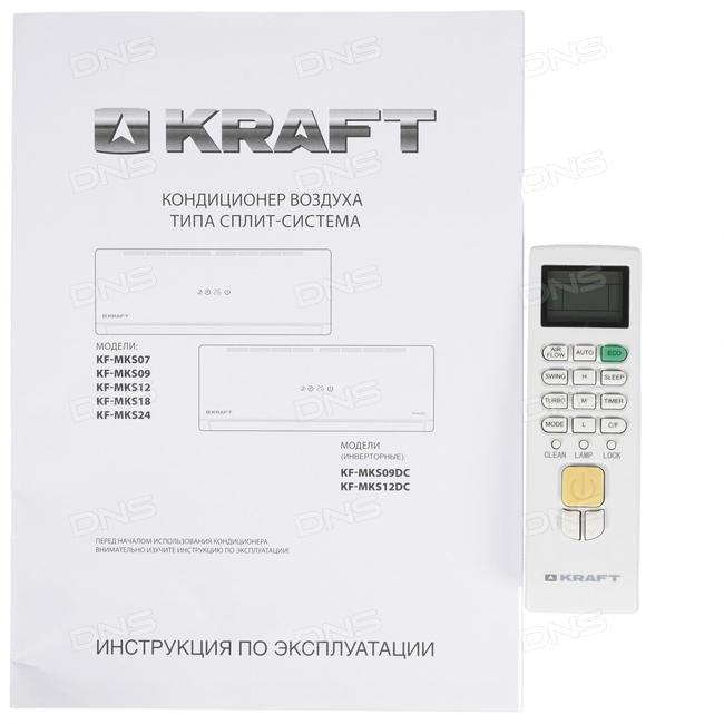 Обзор кондиционеров Kraft: коды ошибок, сравнение характеристик моделей