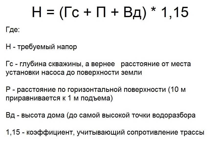 Калькулятор расчета напора циркуляционного насоса