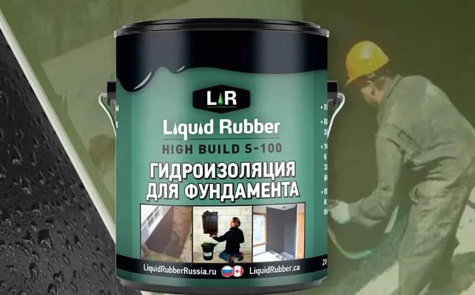 Жидкая резина для гидроизоляции: характеристики, инструкции по монтажу, где купить и цена на гидроизоляцию