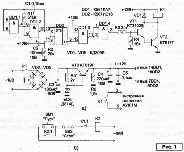 Как сделать реле времени для включения и выключения электроприборов своими руками