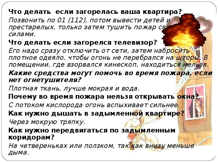Порядок действий при возгорании электропроводки в квартире