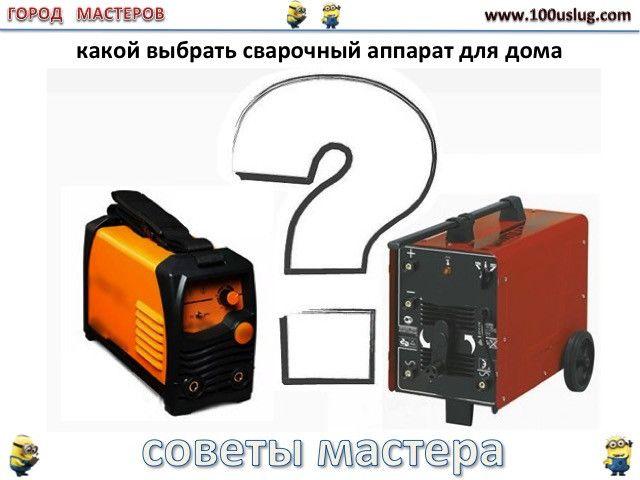 Как выбрать сварочный аппарат для дома и дачи