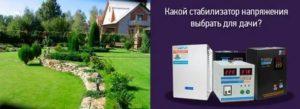 Стабилизатор напряжения для частного дома: как правильно выбрать