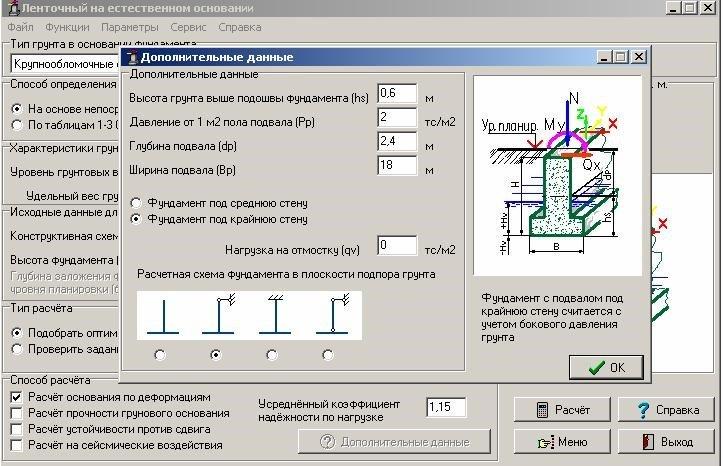 Калькулятор нагрузки на свайный или столбчатый фундамент
